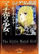 【11-15セット】まんがグリム童話 マッチ売りの少女(まんがグリム童話)