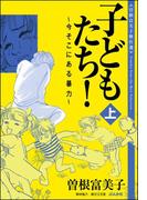 【全1-2セット】曽根富美子傑作選 子どもたち!~今そこにある暴力~