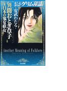 【11-15セット】まんがグリム童話 異聞おとぎ草子~日本の鬼女・妖女