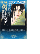 【16-20セット】まんがグリム童話 異聞おとぎ草子~日本の鬼女・妖女