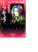 【1-5セット】まんがグリム童話 ドラキュラ