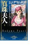 【1-5セット】まんがグリム童話 真珠夫人