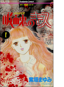 【全1-2セット】吸血鬼のキス(ホラーMシリーズ)