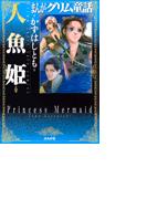 【11-15セット】まんがグリム童話 人魚姫