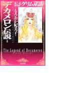 【6-10セット】まんがグリム童話 デカメロン伝説