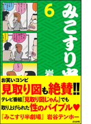 【6-10セット】みこすり半劇場(みこすり半劇場)