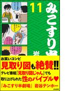【11-15セット】みこすり半劇場(みこすり半劇場)