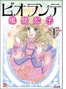 【全1-2セット】ビオランテ(ホラーMシリーズ)