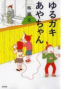 【全1-10セット】ゆるガキあやちゃん(ぶんか社コミックス)