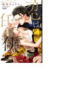 【全1-11セット】恋は任侠(S*girlコミックス)