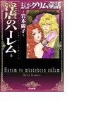 【6-10セット】まんがグリム童話 淫虐のハーレム