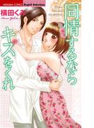 【全1-8セット】同情するならキスをくれ(S*girlコミックス)