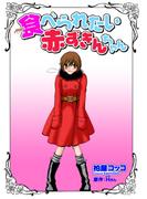 【1-5セット】食べられたい赤ずきんちゃん(S*girlコミックス)