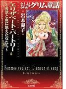 【1-5セット】まんがグリム童話 エリザベート・バートリー~愛欲と血に飢えた女たち~(まんがグリム童話)