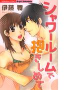 【全1-12セット】シャワールームで抱きしめて(S*girlコミックス)
