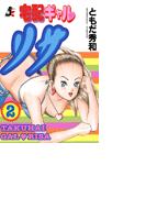 【21-25セット】宅配ギャルリサ