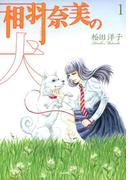 【全1-2セット】相羽奈美の犬(ホラーMシリーズ)