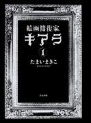 【全1-2セット】絵画修復家キアラ(ホラーMシリーズ)