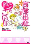 【全1-5セット】高齢出産ドンとこい!!(ホラーMシリーズ)