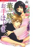 【6-10セット】華一族のお手ほどき(S*girlコミックス)