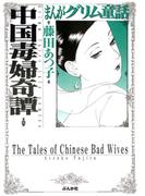 【1-5セット】まんがグリム童話 中国毒婦奇譚(まんがグリム童話)