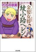 【全1-4セット】金髪女将綾小路ヘレン