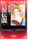 【6-10セット】まんがグリム童話 吉原伝説