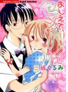 【1-5セット】おしえて、センパイ(S*girlコミックス)