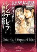 【全1-12セット】まんがグリム童話 シンデレラ~被虐の花嫁~(まんがグリム童話)