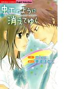 【全1-11セット】虹のように消えてゆく(S*girlコミックス)