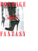 【1-5セット】まんがグリム童話 ボンデージ・ファンタジー ~禁じられた遊戯~