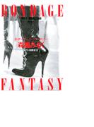 【6-10セット】まんがグリム童話 ボンデージ・ファンタジー ~禁じられた遊戯~
