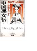 【1-5セット】まんがグリム童話 中国悪女伝