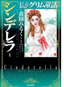 【6-10セット】まんがグリム童話 シンデレラ
