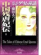 【6-10セット】まんがグリム童話 中国残虐妃伝(まんがグリム童話)