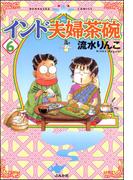 【6-10セット】インド夫婦茶碗