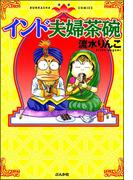 【全1-22セット】インド夫婦茶碗(本当にあった笑える話)