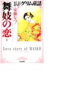 【6-10セット】まんがグリム童話 舞妓の恋