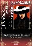 【全1-8セット】まんがグリム童話 性魔人 ドン・ジョヴァンニ