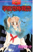 【6-10セット】学校恐怖報告(ホラーMシリーズ)