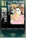 【6-10セット】まんがグリム童話 紅艶 中国妖女絵巻