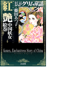 【11-15セット】まんがグリム童話 紅艶 中国妖女絵巻