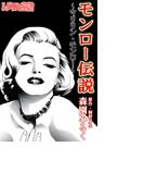 【11-15セット】まんがグリム童話 モンロー伝説 ~マリリン・モンロー~