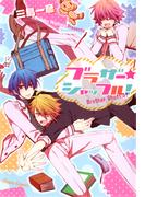 【1-5セット】ブラザー★シャッフル!(Chara comics)