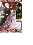 【1-5セット】花舞小枝で会いましょう(Chara comics)