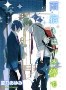 【全1-12セット】雨宿りはバス停で(Chara comics)