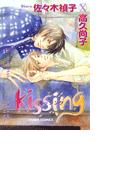 【6-10セット】kissing(Chara comics)