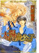 【全1-13セット】太陽の貴公子(Chara comics)