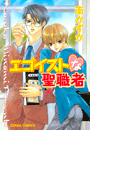 【6-10セット】エゴイストな聖職者(Chara comics)