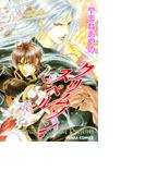 【全1-53セット】クリムゾン・スペル(Chara comics)